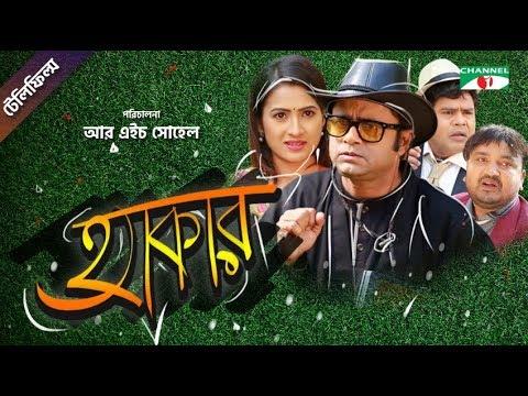 hacker bangla telefilm akhomo hasan farzana rikta ta