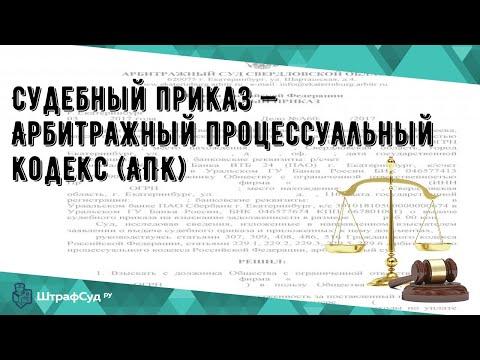 Судебный приказ — Арбитражный процессуальный кодекс (АПК)