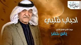 تحميل اغاني مجانا ياس خضر احباب قلبي 2017