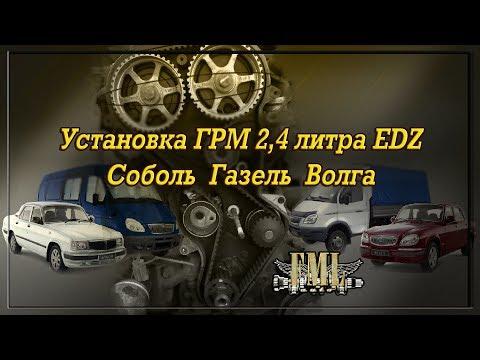 Фото к видео: УСТАНОВКА ГРМ ГАЗ 31105 КРАЙСЛЕР