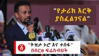 "Ethiopia: ""የታሪክ እርቅ ያስፈልገናል""  በሰርፀ ፍሬስብሀት"