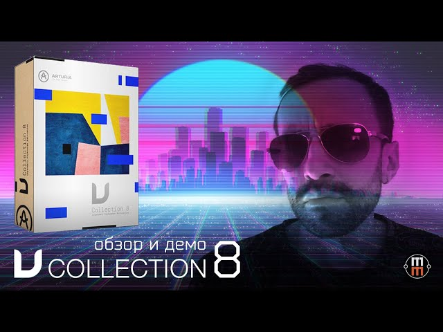 Arturia V Collection 8 (обзор и демо)