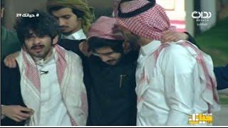 خروج المتسابق محمد الشهراني - حياتك برايم الثاني | #حياتك29
