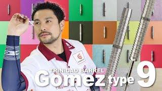 Gomez9 新ダーツバレルの紹介 [ BARREL CHANNEL ] 山田勇樹