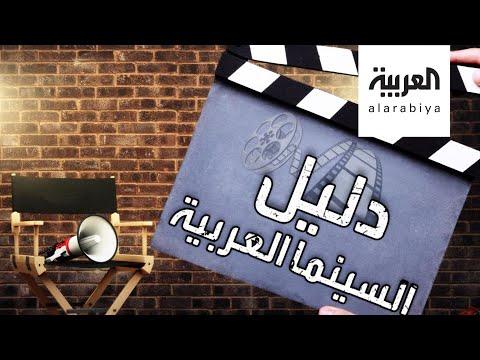 العرب اليوم - شاهد: السينما العربية تصل للجمهور الأجنبي أخيرًا