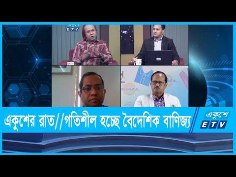 একুশের রাত || Ekusher Raat | বিষয়: গতিশীল হচ্ছে বৈদেশিক বাণিজ্য | 11 October 2021  | ETV Talk Show