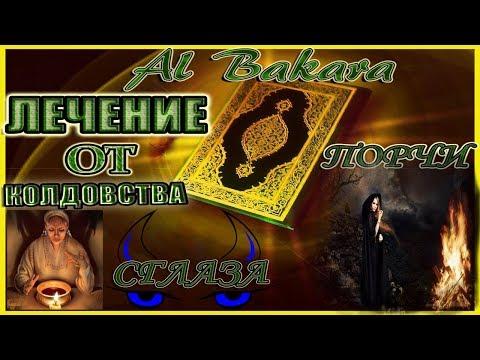 От сглаза,порчи,колдовства и джиннов - сура Аль Бакара (Al Bakara)