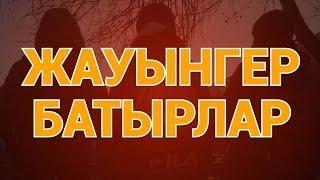 KZ Film Жауынгер Батырлар