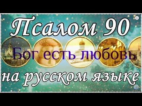 Псалом 90, Псалтирь на русском языке.