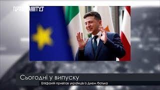 Випуск новин на ПравдаТут за 18.06.19 (06:30)