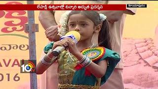 Lepakshi Utsavam | Balakrishna | Hindupur | 10TV