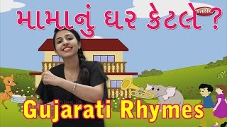 Mama No Ghar Gujarati Rhymes For Kids With Actions   Gujarati Action Songs   Gujarati Balgeet