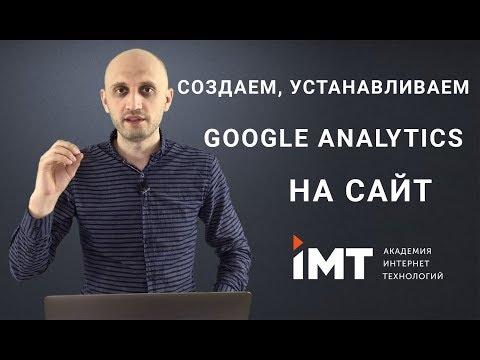 Как подключить Google Analytics, установка кода на сайт