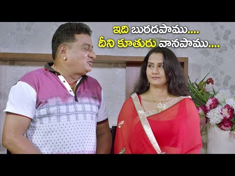 నా అత్త బురదపాము..Apoorva & Prudhvi Raj Comedy | Latest Desamudurs Movie Scenes | 2018