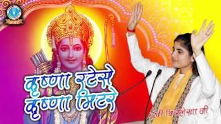 Krishna Ratese Krishna Mitere New Krishna Bhajan Devi Chitralekhaji