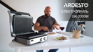 Електрогриль Ardesto GK-2000M
