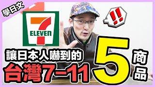 【7-ELEVEN】讓日本人嚇到的台灣便利商店商品BEST5!Taiwan 7-11大開箱! Iku老師