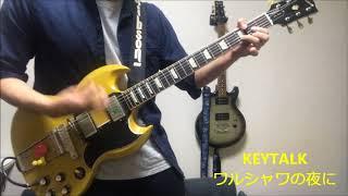 KEYTALKワルシャワの夜にギター弾いてみた