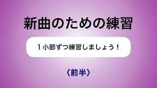 彩城先生の新曲レッスン〜1小節ずつ2-5前半〜のサムネイル画像
