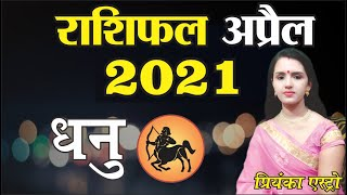 DHANU Rashi– Sagittarius | Predictions for APRIL - 2021 Rashifal| Monthly Horoscope |Priyanka Astro - Download this Video in MP3, M4A, WEBM, MP4, 3GP