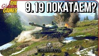 World of Tanks ➤ ОБКАТЫВАЕМ НОВЫЙ ПАТЧ 9.19