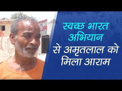 Amrit Lal of Uttar Pradesh contributes to Swachh Bharat Abhiyan
