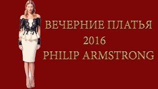 Вечерние платья 2016 Philip Armstrong