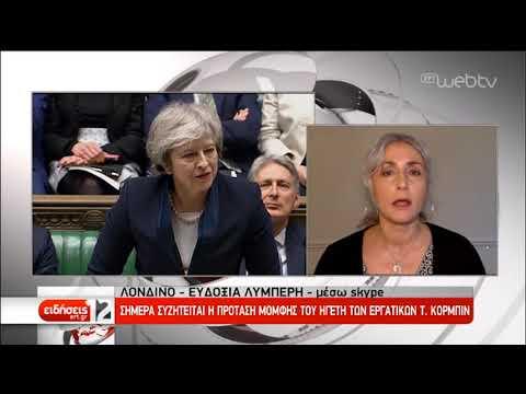 Στον αέρα το Brexit μετά τη συντριπτική ήττα της Μει – Τα επόμενα βήματα | 16/01/19 | ΕΡΤ