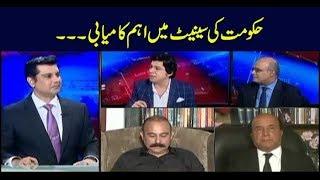 Power Play | Arshad Sharif  | ARYNews | 1 August 2019