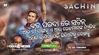 Tendulkar on Big Screen in Movie Sachin A Billion Dreams - CineCritics Odia E News #EP6