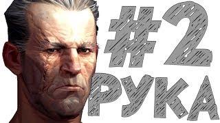 Dishonored 2: DOTO #2 МОЯ РУКА!?
