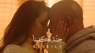 تحميل اغاني Mahmoud El Esseily - Ganna Tekfena | محمود العسيلى - جنة تكفينا MP3