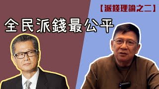 【派錢理論重溫之二】全民派錢最公平〈蕭若元:理論蕭析〉(原文刊於:2018-02-20)