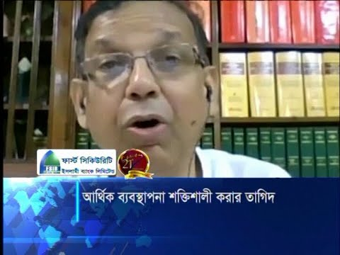 সরকারি প্রতিষ্ঠানে আর্থিক ব্যবস্থাপনা শক্তিশালী করার তাগিদ আইনমন্ত্রীর | ETV News