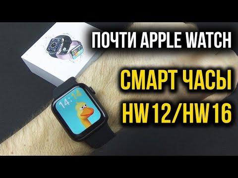 Apple Watch НА МИНИМАЛКАХ - СМАРТ ЧАСЫ HW12/HW16 с Алиэкспресс