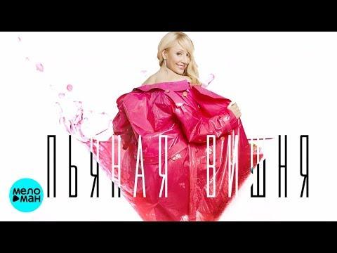 Кристина Орбакайте - Пьяная вишня (DJ Katya Guseva Remix) Official Audio 2018