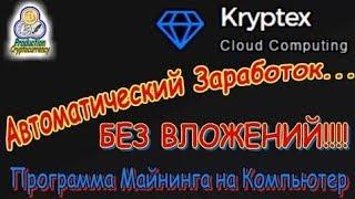 Kryptex - автоматический заработок без вложений