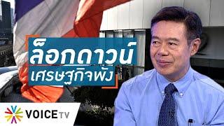 Talking Thailand - ล็อกดาวน์ต้องจบเร็ว