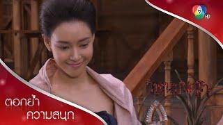 น้ำหอมแทนใจ พลอยยิ้มรับไม่ไว้หน้าเมียหลวงเลย! | ตอกย้ำความสนุก วิมานมนตรา EP.6 | Ch7HD