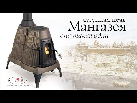 Чугунная печь Мангазея