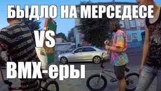 БЫДЛО ПРОТИВ BMX