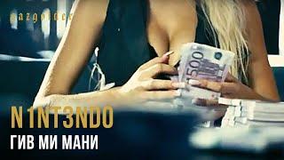 Музыкальный канал МТV, N1NT3ND0 - Гив Ми Мани