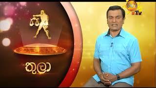 Hiru TV Tharu Walalla | 2018-12-17