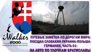 Путевые Заметки:по дорогам мира - 12 марта 2016 - ч.01 - рано утром по улицам Братиславы