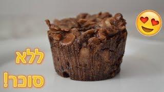 מתכון למאפינס שוקולד מפנק ללא סוכר וקמח