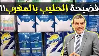 خطير: الحليب الطبيعي لا يمكن أن يحفظ لأكثر من 24 ساعة والحليب الذي نشربه فيه شيء - الدكتور الفايد