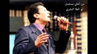 تحميل و مشاهدة علي الحجار | لو مش هتحلم معايا - من أغاني مسلسل ابو العلا البشري MP3