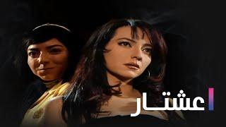 تحميل اغاني Ashtar HD ep26   مسلسل عشتار الحلقة 26 السادسة والعشرون MP3