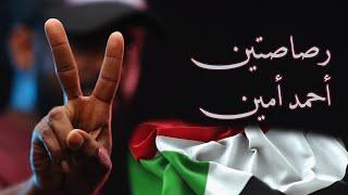 تحميل اغاني Ahmed Amin - Ra9a9teen / أحمد أمين - رصاصتين MP3