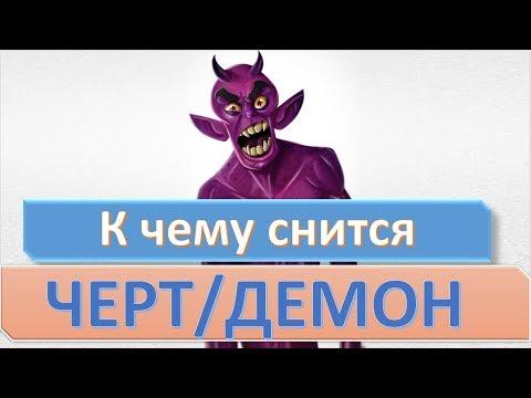 К чему снится черт (демон, дьявол, бес)   СОННИК